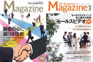 ザ・レスポンス・マガジン掲載実績