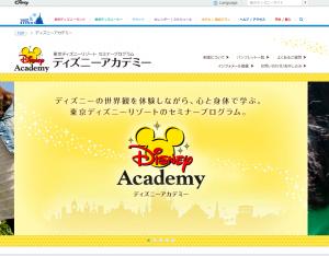 ディズニーアカデミー:参加費は50万円以上